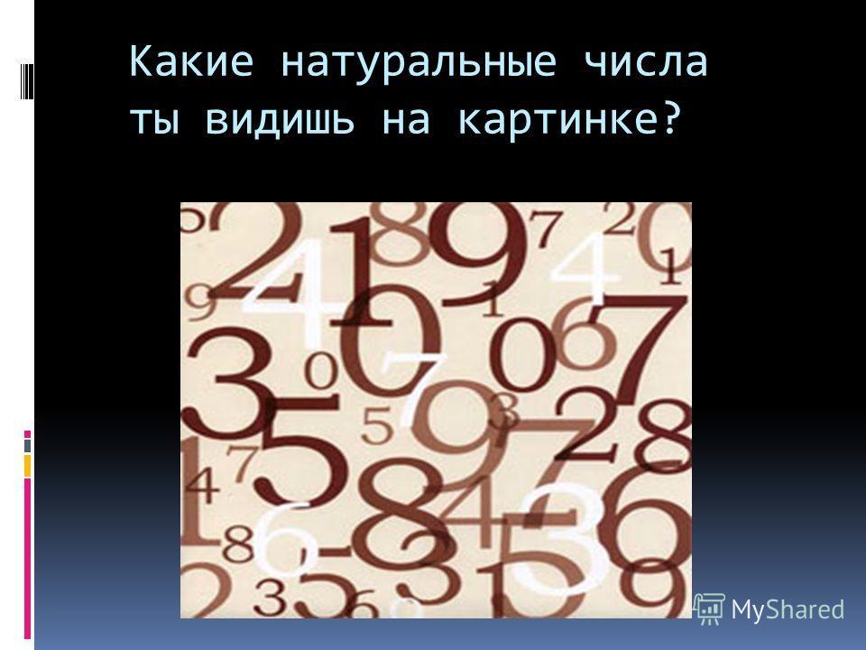 Какие натуральные числа ты видишь на картинке?