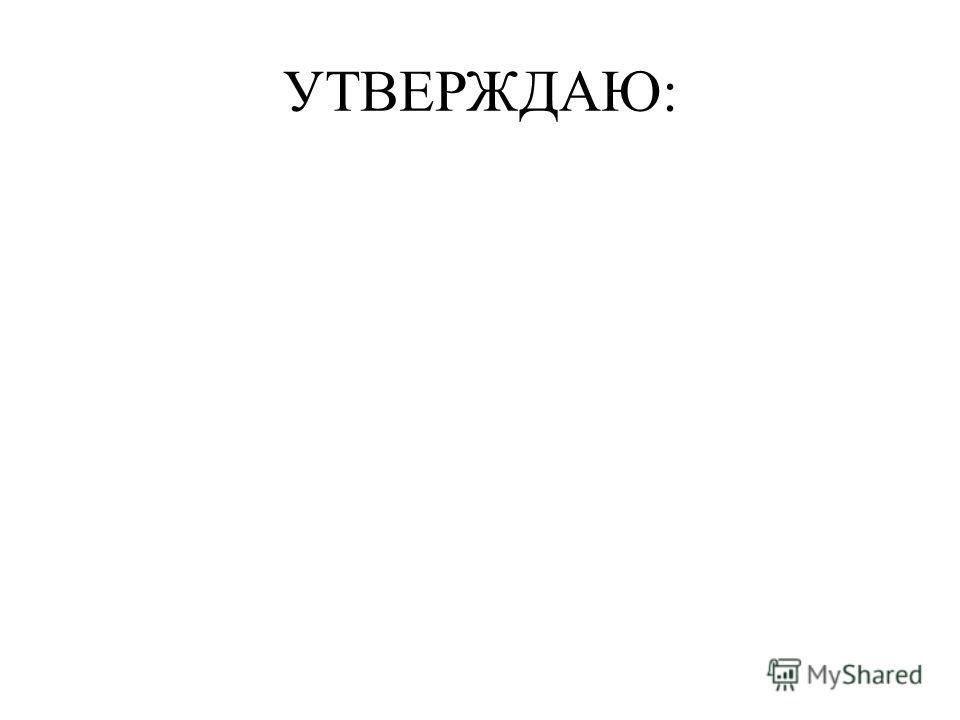 УТВЕРЖДАЮ: