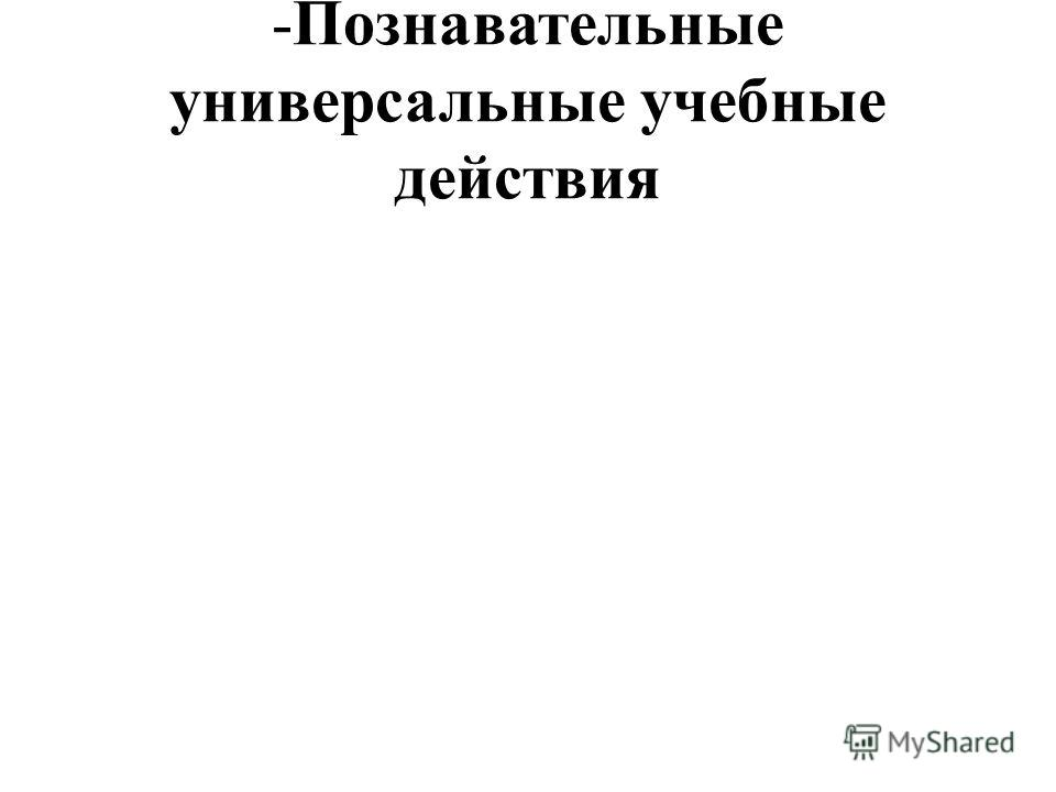 -Познавательные универсальные учебные действия