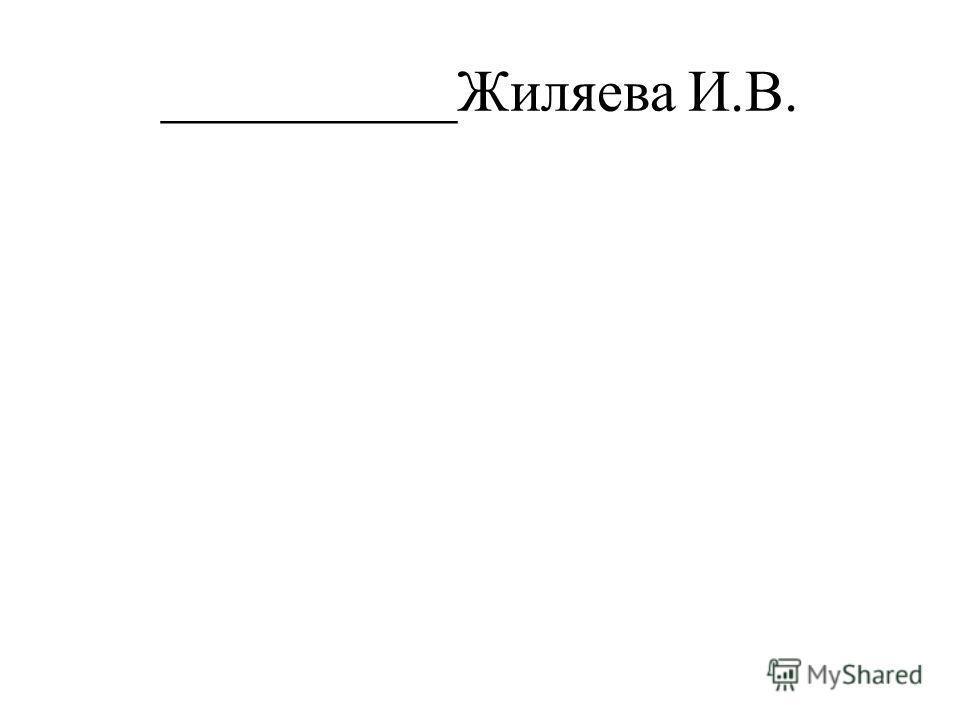 __________Жиляева И.В.