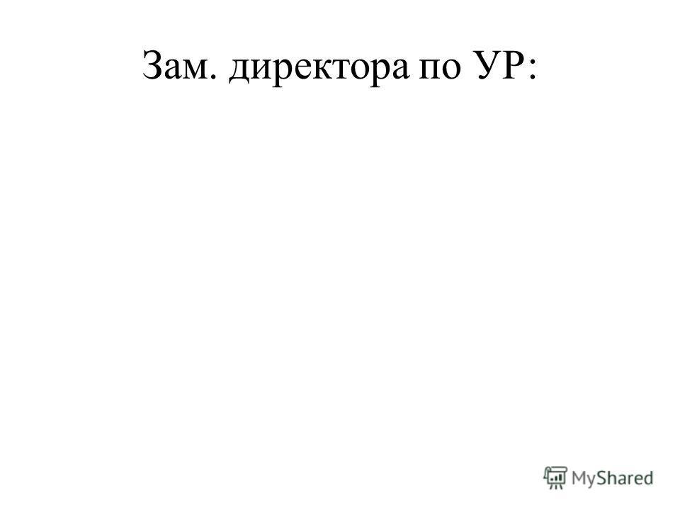 Зам. директора по УР: