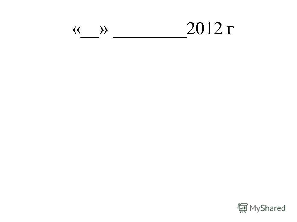 «__» ________2012 г