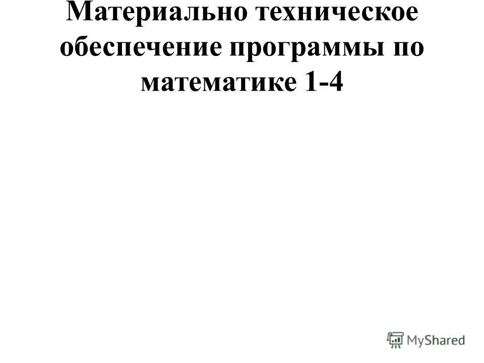 Материально техническое обеспечение программы по математике 1-4