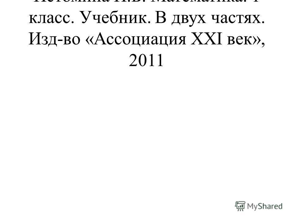 Истомина Н.Б. Математика. 1 класс. Учебник. В двух частях. Изд-во «Ассоциация ХХΙ век», 2011