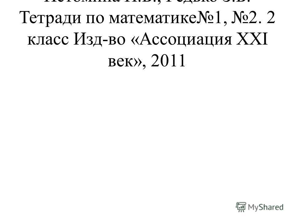 Истомина Н.Б., Редько З.Б. Тетради по математике1, 2. 2 класс Изд-во «Ассоциация ХХΙ век», 2011