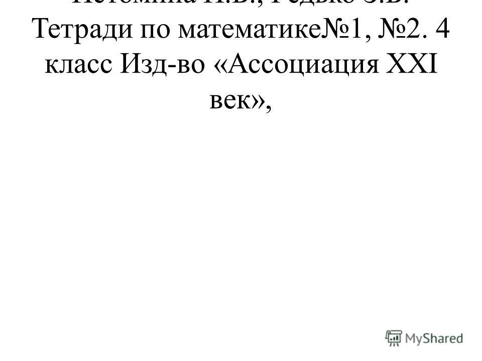 Истомина Н.Б., Редько З.Б. Тетради по математике1, 2. 4 класс Изд-во «Ассоциация ХХΙ век»,