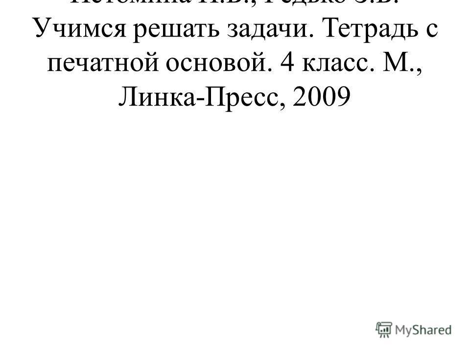 Истомина Н.Б., Редько З.Б. Учимся решать задачи. Тетрадь с печатной основой. 4 класс. М., Линка-Пресс, 2009
