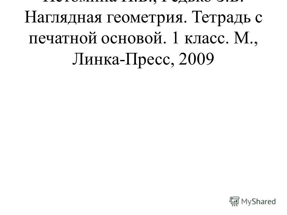 Истомина Н.Б., Редько З.Б. Наглядная геометрия. Тетрадь с печатной основой. 1 класс. М., Линка-Пресс, 2009