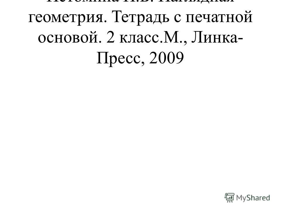 Истомина Н.Б. Наглядная геометрия. Тетрадь с печатной основой. 2 класс.М., Линка- Пресс, 2009