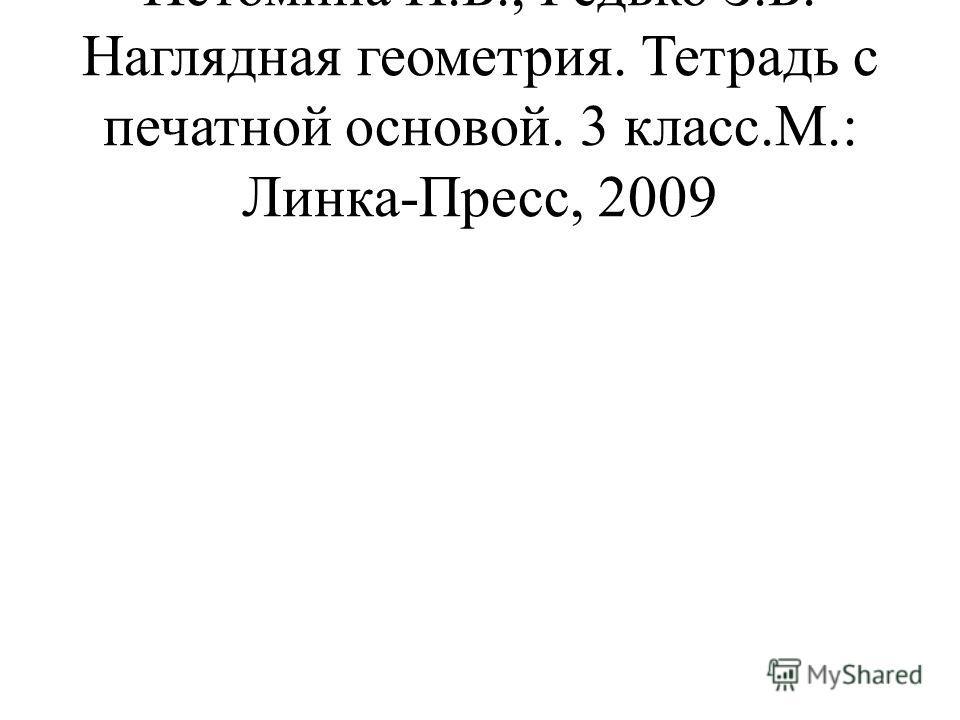 Истомина Н.Б., Редько З.Б. Наглядная геометрия. Тетрадь с печатной основой. 3 класс.М.: Линка-Пресс, 2009
