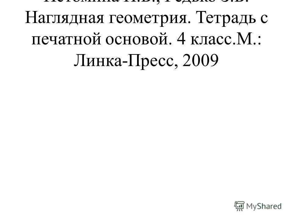 Истомина Н.Б., Редько З.Б. Наглядная геометрия. Тетрадь с печатной основой. 4 класс.М.: Линка-Пресс, 2009