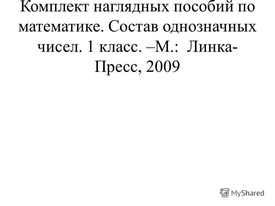 Истомина Н.Б., Воителева Г.В. Комплект наглядных пособий по математике. Состав однозначных чисел. 1 класс. –М.: Линка- Пресс, 2009