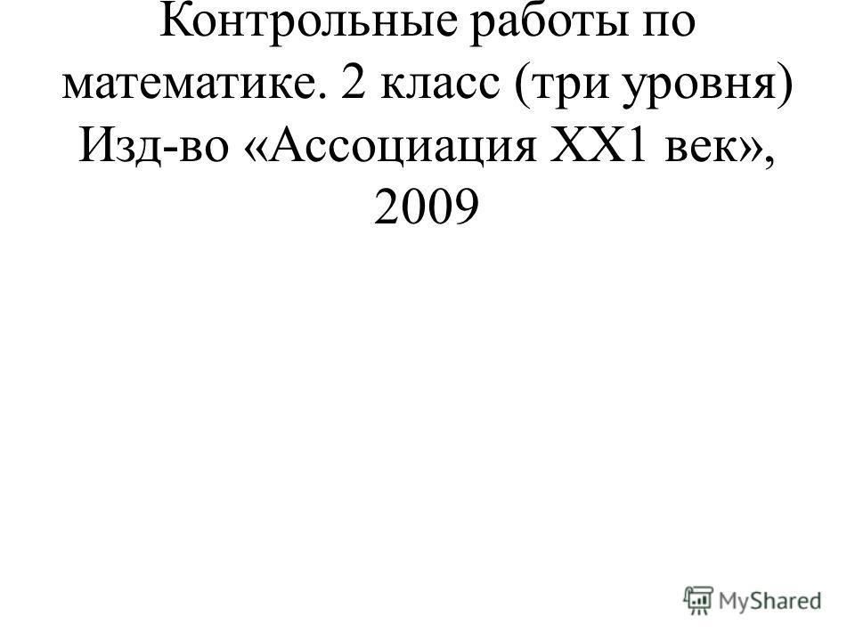 Истомина Н.Б., Шмырева Г.Г. Контрольные работы по математике. 2 класс (три уровня) Изд-во «Ассоциация ХХ1 век», 2009