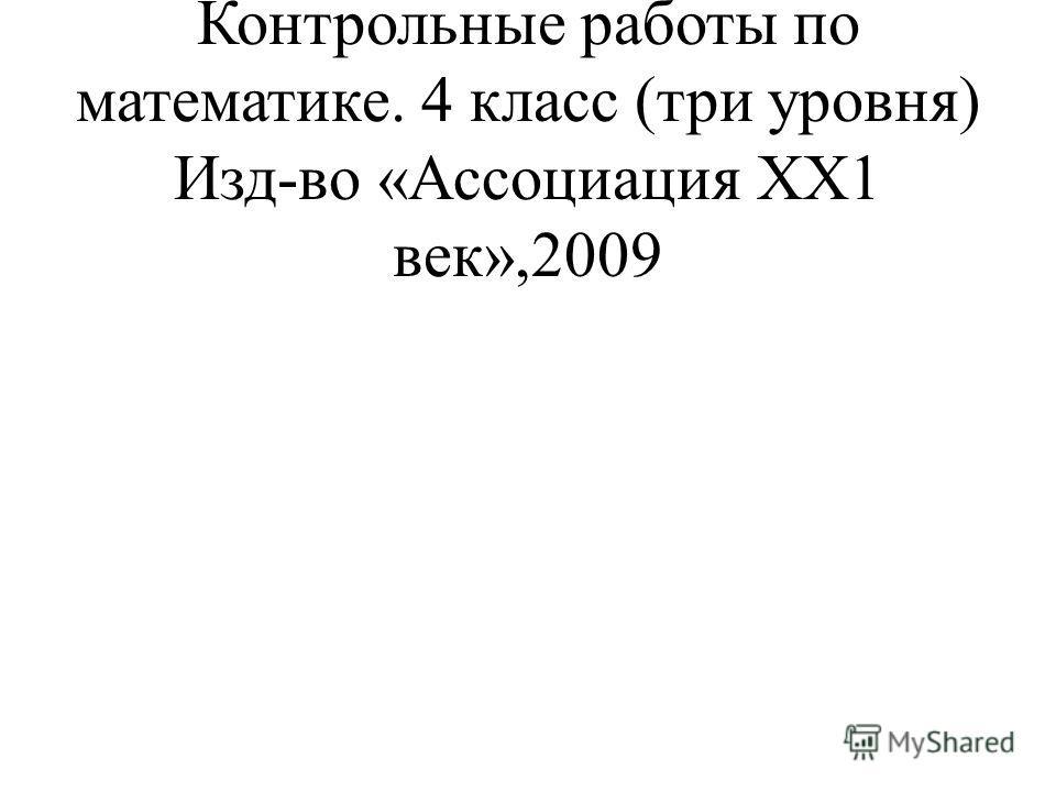 Истомина Н.Б.,Шмырева Г.Г. Контрольные работы по математике. 4 класс (три уровня) Изд-во «Ассоциация ХХ1 век»,2009