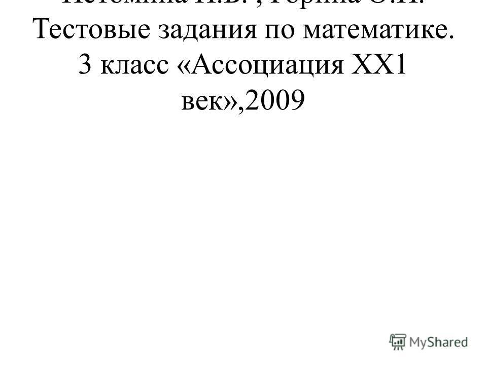Истомина Н.Б., Горина О.П. Тестовые задания по математике. 3 класс «Ассоциация ХХ1 век»,2009