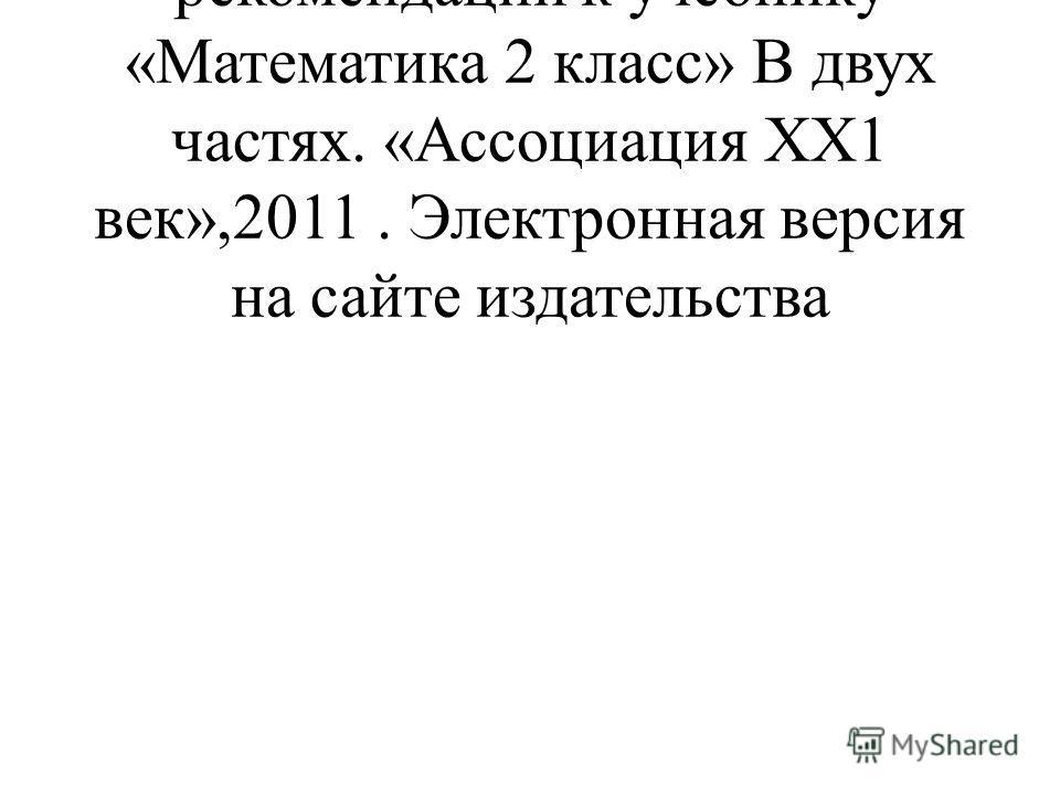 Истомина Н.Б. Методические рекомендации к учебнику «Математика 2 класс» В двух частях. «Ассоциация ХХ1 век»,2011. Электронная версия на сайте издательства