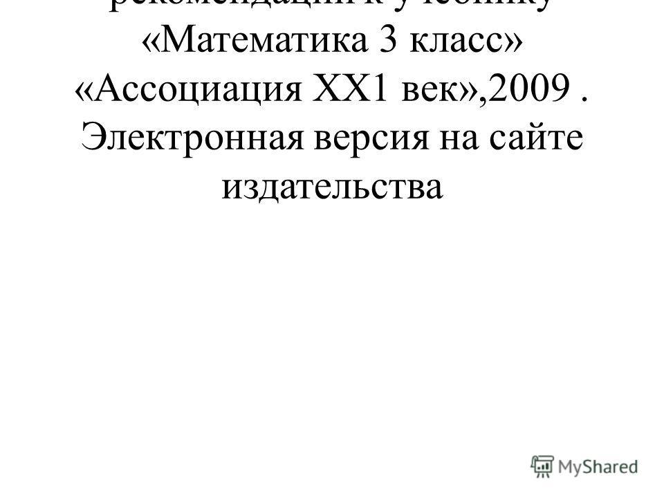 Истомина Н.Б. Методические рекомендации к учебнику «Математика 3 класс» «Ассоциация ХХ1 век»,2009. Электронная версия на сайте издательства