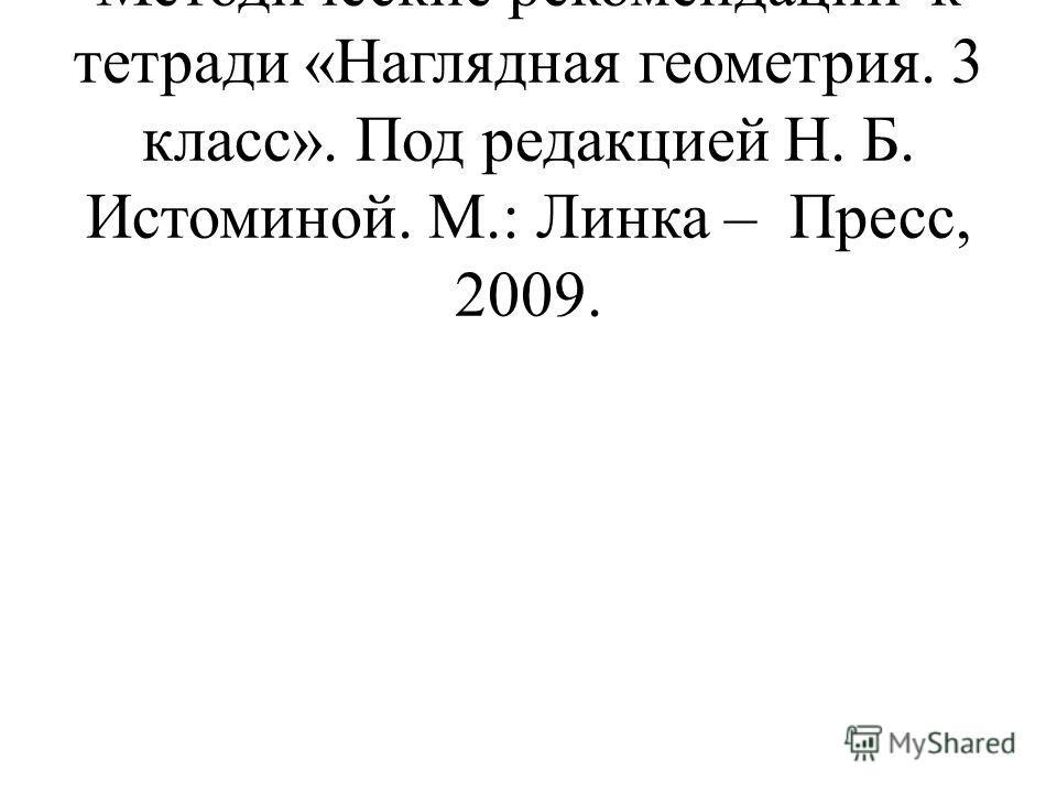 Кожевникова Е. Н., Редько З. Б., Методические рекомендации к тетради «Наглядная геометрия. 3 класс». Под редакцией Н. Б. Истоминой. М.: Линка – Пресс, 2009.