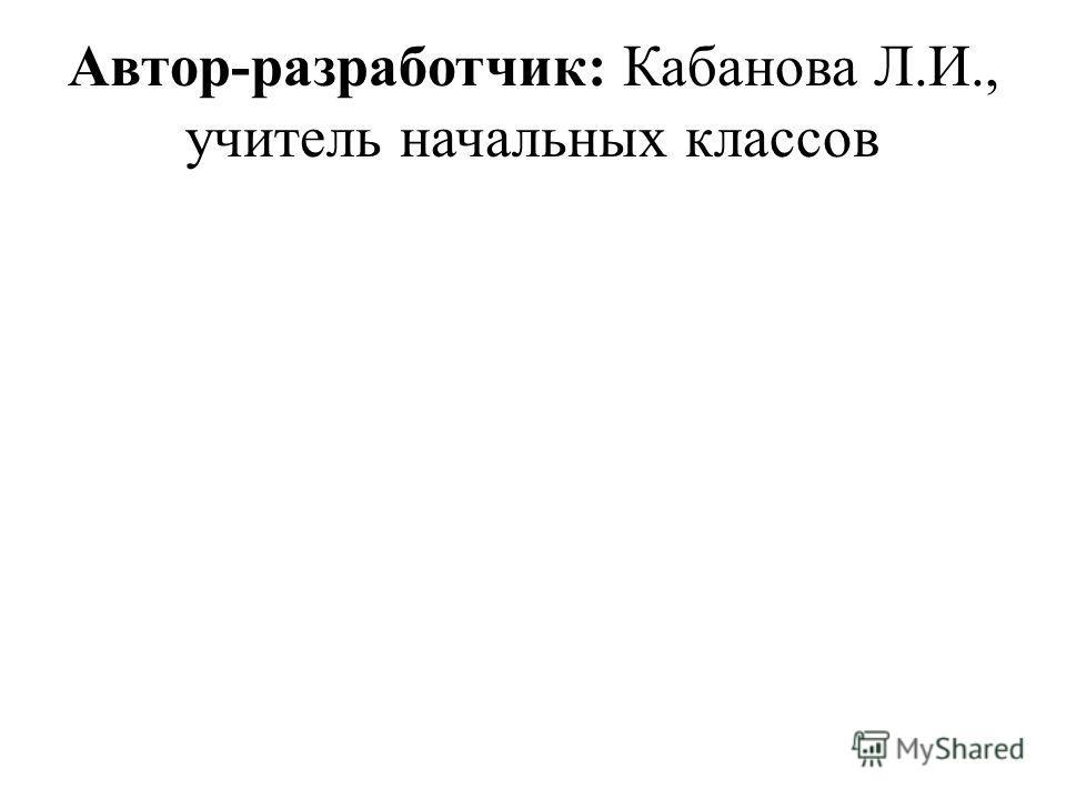 Автор-разработчик: Кабанова Л.И., учитель начальных классов