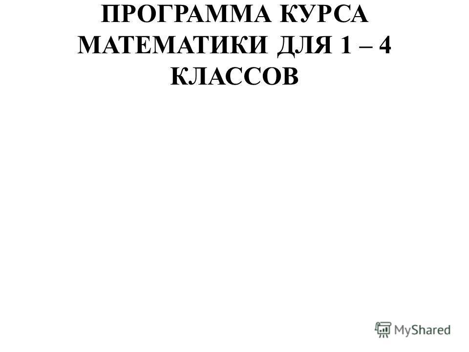 ПРОГРАММА КУРСА МАТЕМАТИКИ ДЛЯ 1 – 4 КЛАССОВ