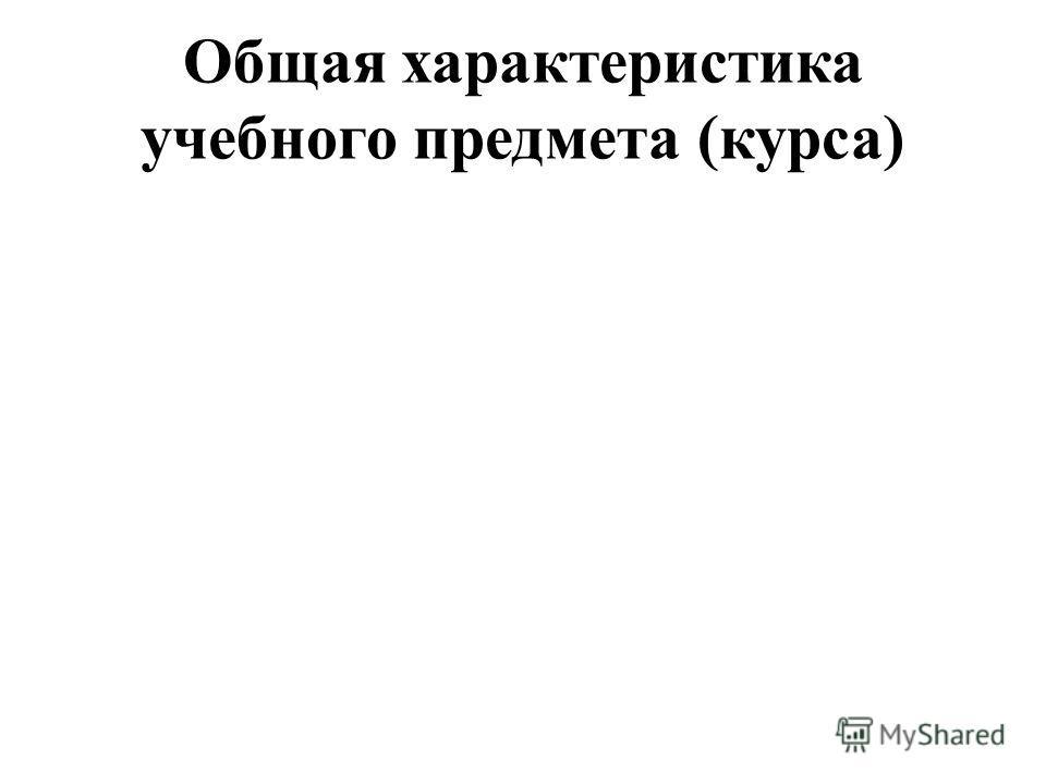 Общая характеристика учебного предмета (курса)