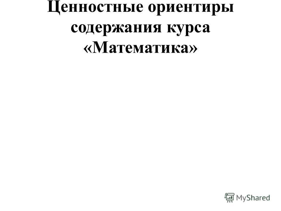 Ценностные ориентиры содержания курса «Математика»