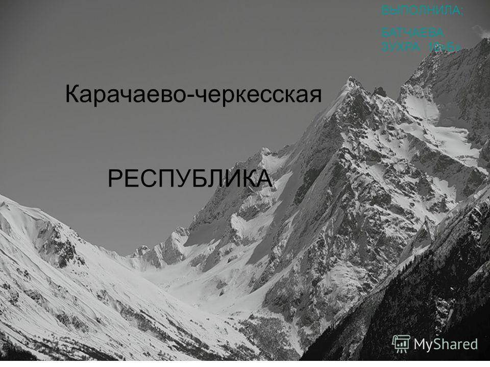 Карачаево-черкесская РЕСПУБЛИКА ВЫПОЛНИЛА; БАТЧАЕВА ЗУХРА 10»Б»