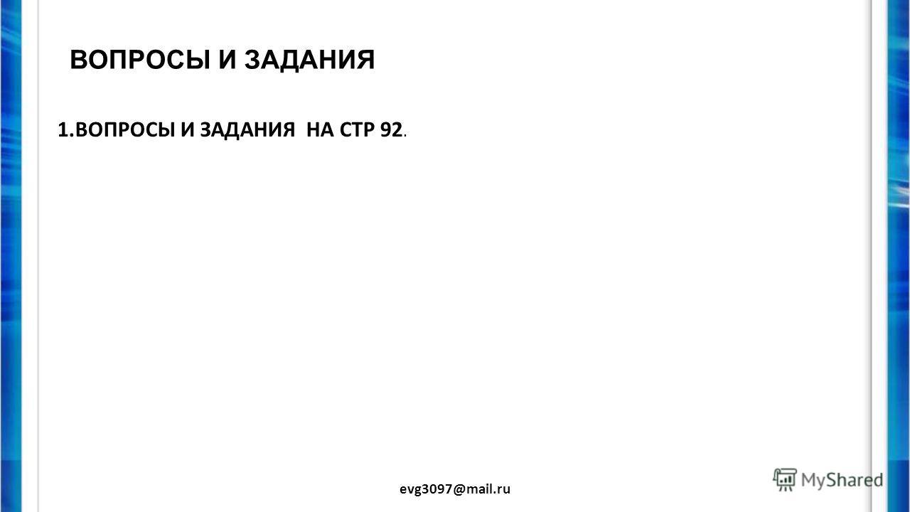 ОСНОВНЫЕ ВЫВОДЫ. evg3097@mail.ru