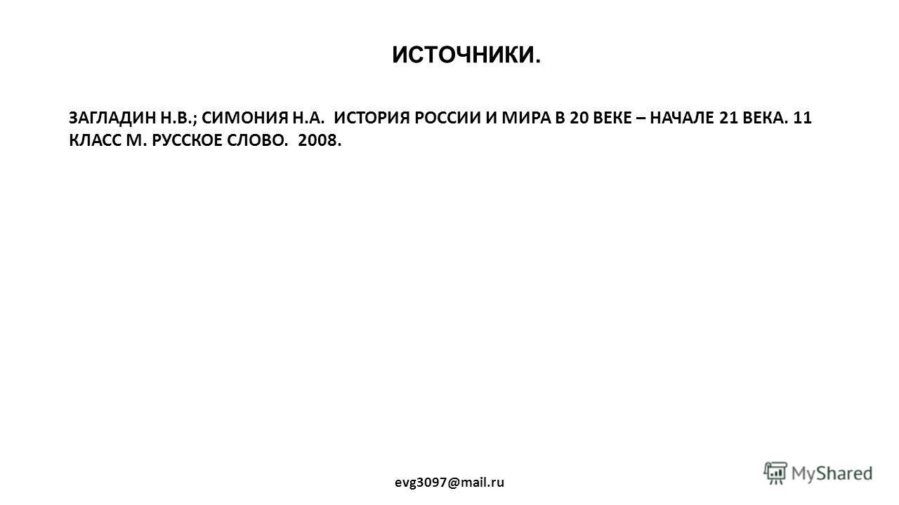 ВОПРОСЫ И ЗАДАНИЯ evg3097@mail.ru 1.ВОПРОСЫ И ЗАДАНИЯ НА СТР 92.