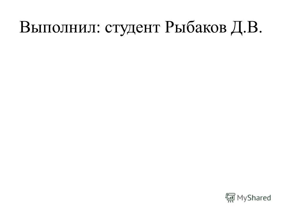 Выполнил: студент Рыбаков Д.В.