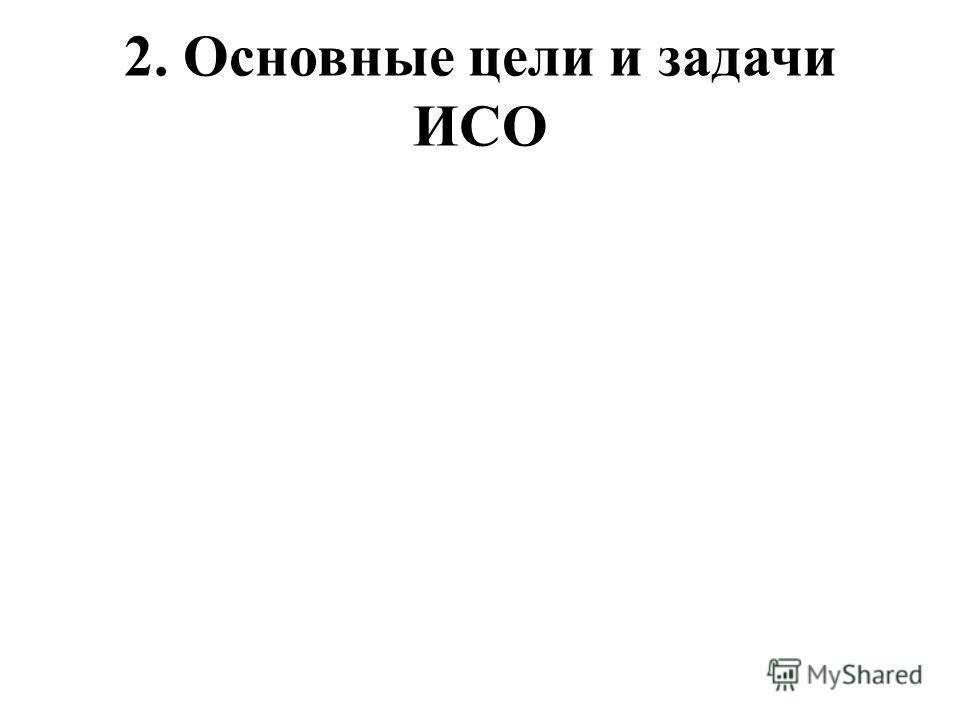 2. Основные цели и задачи ИСО