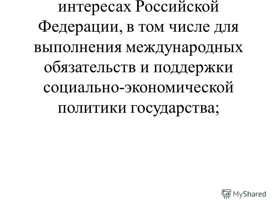 - сформировать механизмы использования национальных стандартов в государственных интересах Российской Федерации, в том числе для выполнения международных обязательств и поддержки социально-экономической политики государства;