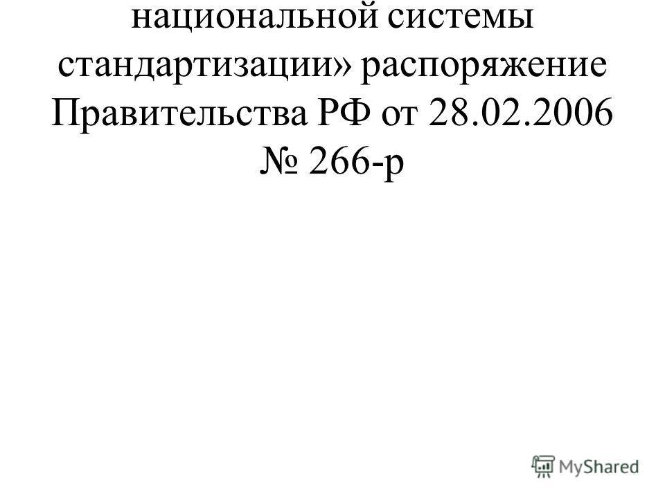 «Концепция развития национальной системы стандартизации» распоряжение Правительства РФ от 28.02.2006 266-р