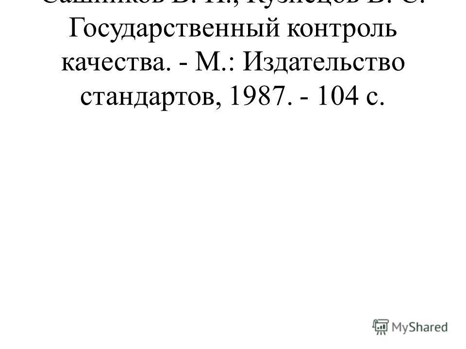 Сашников В. И., Кузнецов В. С. Государственный контроль качества. - М.: Издательство стандартов, 1987. - 104 с.