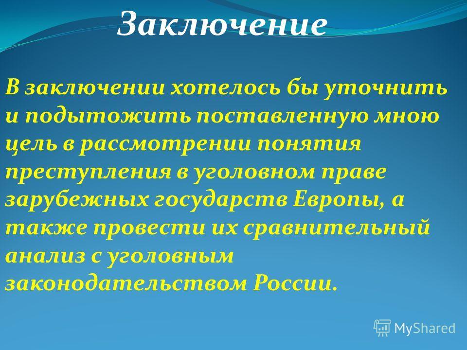 Субъектом преступления по уголовному праву РФ могут быть только физические лица. Уголовное законодательство РФ не предусматривает привлечения к уголовной ответственности юридических лиц.