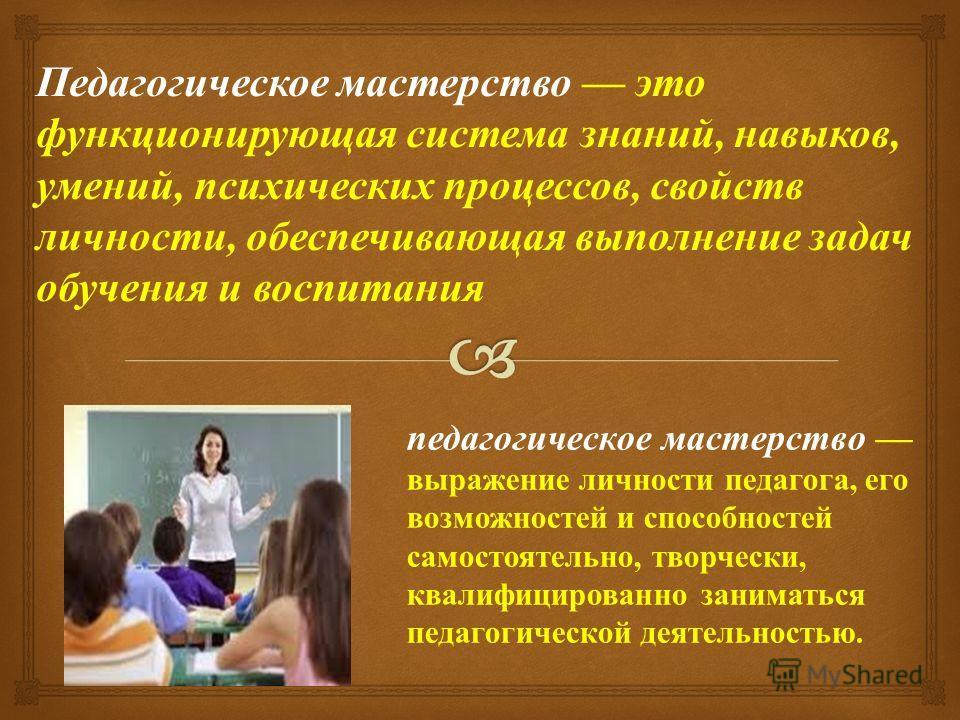 Тема : Педагогическое мастерство Выполнил : слушатель 832 уч. Взвода Ряд. милиции Кадыржанов А. А