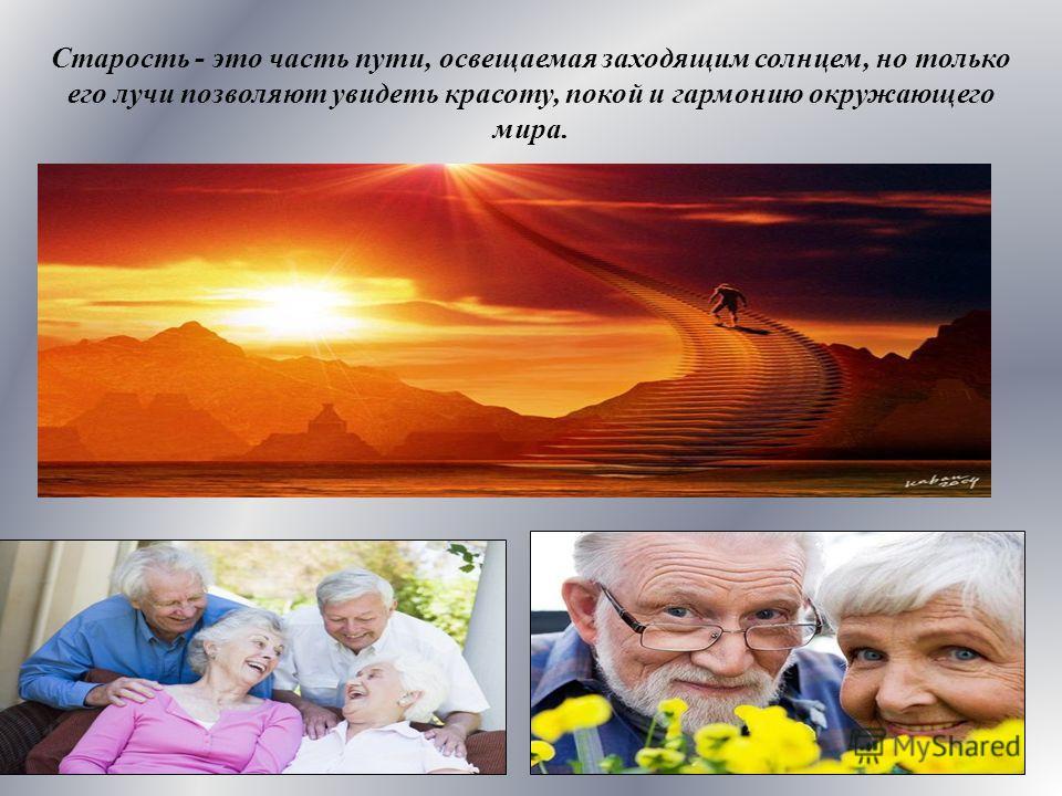 Тайна старости до сих пор неразгаданна, одинаковых путей старения нет. Один человек полностью погружается в болезни и грустные мысли, другой - переживает новую любовь, а третий, получив массу свободного времени, наконец, может отдаться делу, заняться