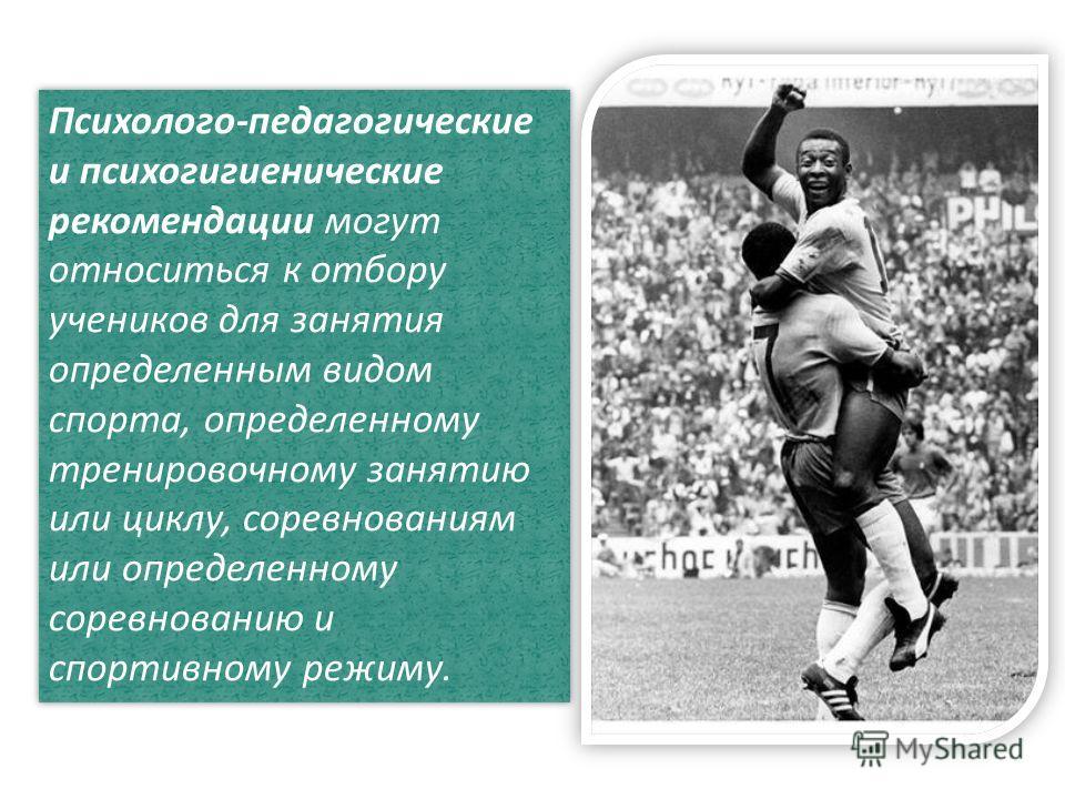 Психодиагностика в спорте – это использование методов психологии для оценки тех психических процессов, состояний и качеств спортсменов, от которых зависит успех спортивной деятельности.