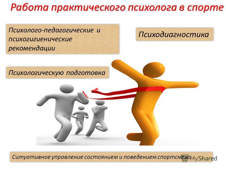 По цели применения средства и методы психической подготовки делятся на : мобилизующие ; коррегирующие ( поправляющие ); релаксирующие ( расслабляющие ).