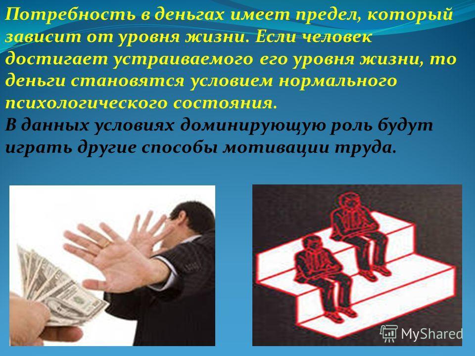 Материальное стимулирование включает в себя улучшение системы заработной платы, предоставление персоналу возможности участвовать в капитале предприятия и распределении прибыли. Несмотря на то что на каждом предприятии материальному стимулированию отв
