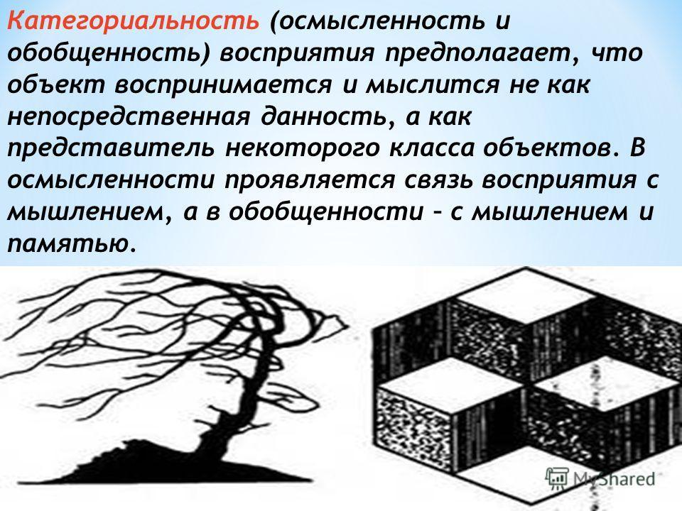 Структурность восприятия является следствием его целостности и отражает устойчивое соотношение отдельных компонентов перцептивного образа. Структурность наглядно демонстрирует, что восприятие не сводится к простой сумме ощущений. Например, мы слышим