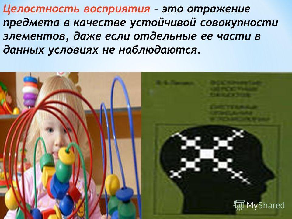 Избирательность означает преимущественное выделение объекта из общего фона, при этом фон выполняет функцию системы отсчета, относительно которой оцениваются другие качества воспринимаемого предмета как фигуры. Избирательность восприятия сопровождаетс