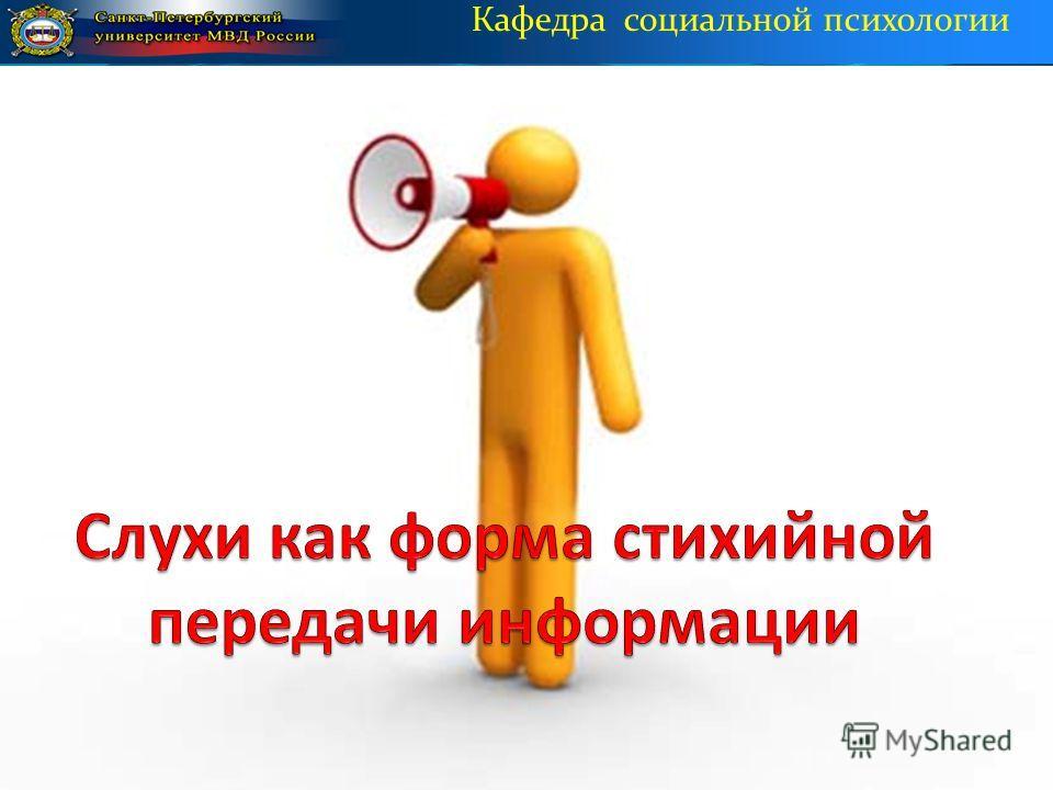 Кафедра социальной психологии