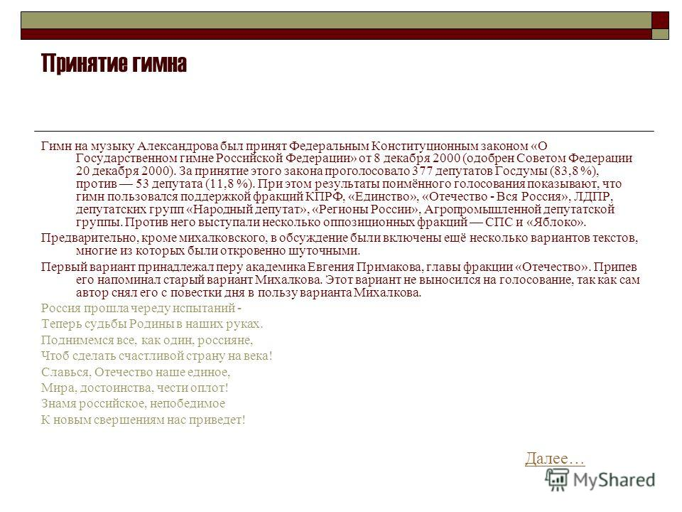 Принятие гимна Гимн на музыку Александрова был принят Федеральным Конституционным законом «О Государственном гимне Российской Федерации» от 8 декабря 2000 (одобрен Советом Федерации 20 декабря 2000). За принятие этого закона проголосовало 377 депутат