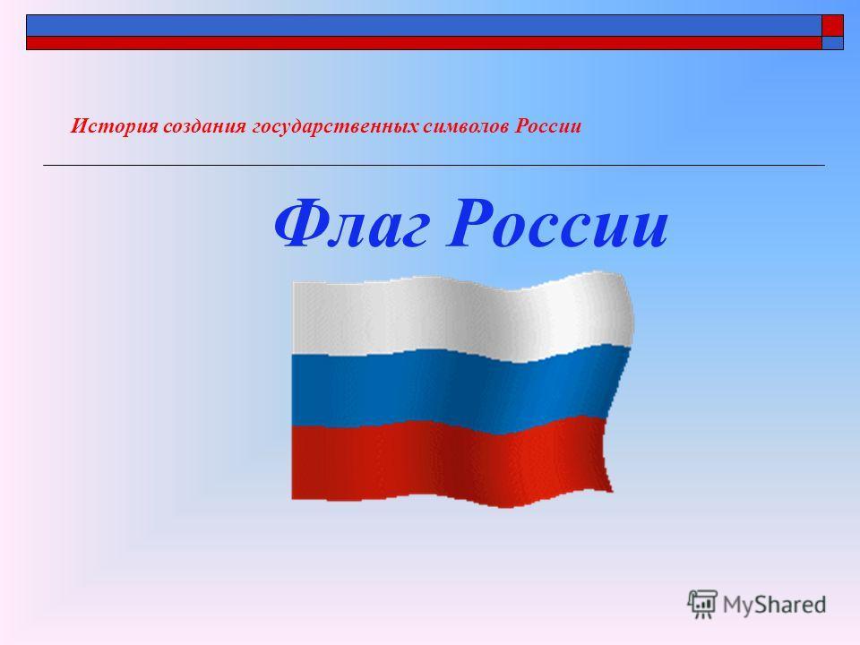Флаг России История создания государственных символов России
