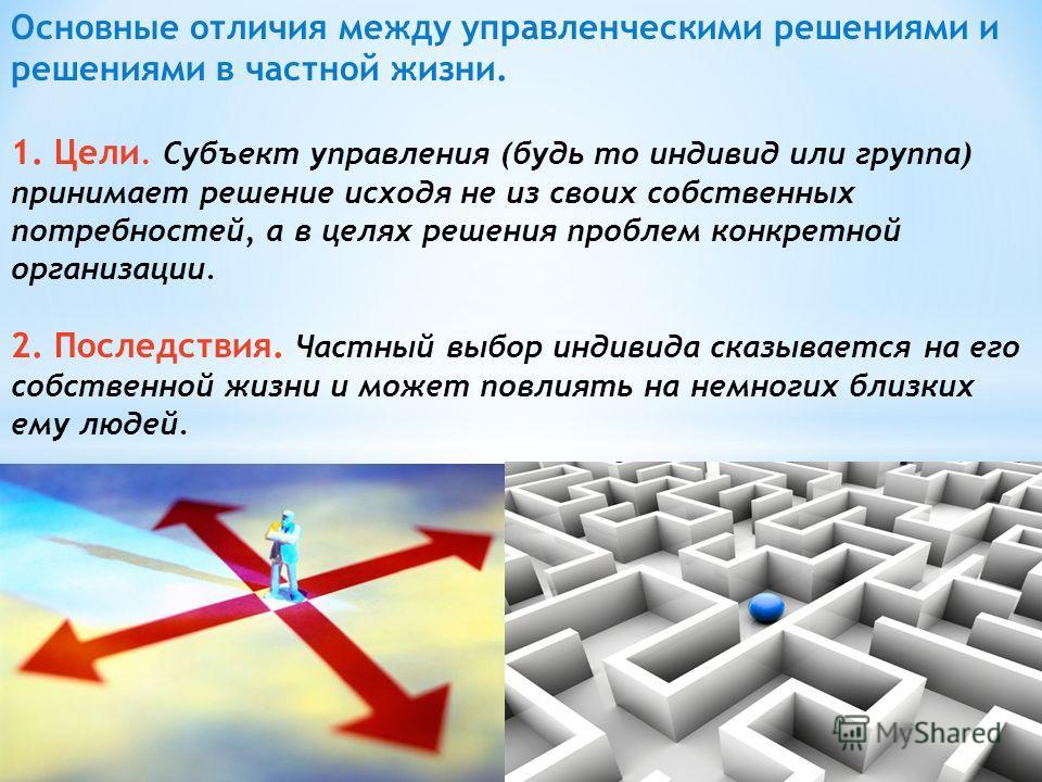 Решение - это выбор альтернативы. Однако в управлении принятие решения более систематизированный процесс, чем в частной жизни.
