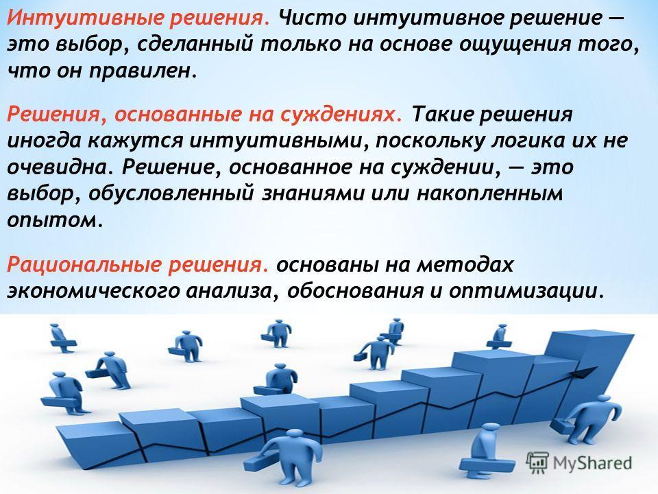 Классификация управленческих решений интуитивные решения; решения, основанные на суждениях; рациональные решения.