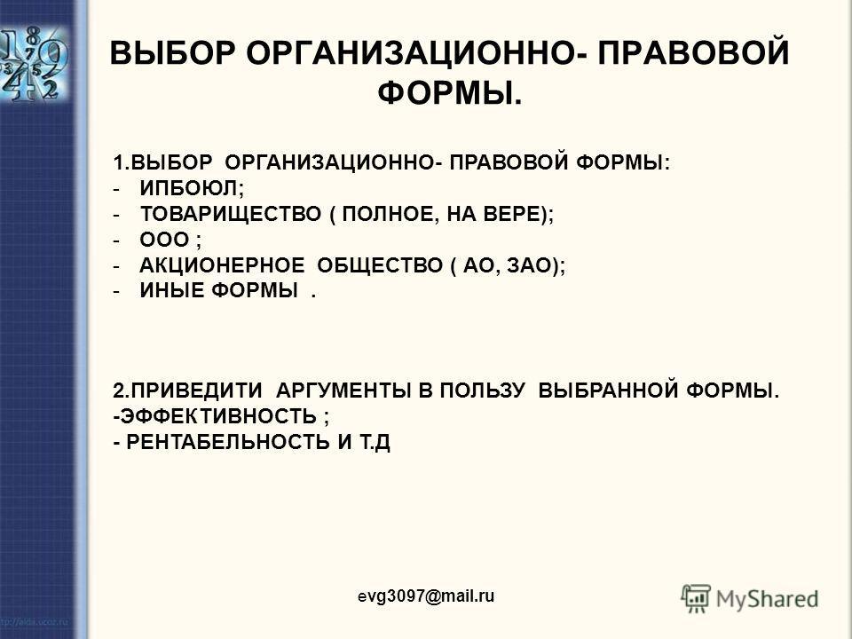 ВЫБОР ВИДА ДЕЯТЕЛЬНОСТИ ( применительно к условиям района.) evg3097@mail.ru СЕЛЬСКОЕ ХОЗЯЙСТВО ПРОМЫШЛЕННОСТЬ ТОРГОВЛЯ И УСЛУГИ ИНЫЕ ФОРМЫ ДЕЯТЕЛЬНОСТИ.