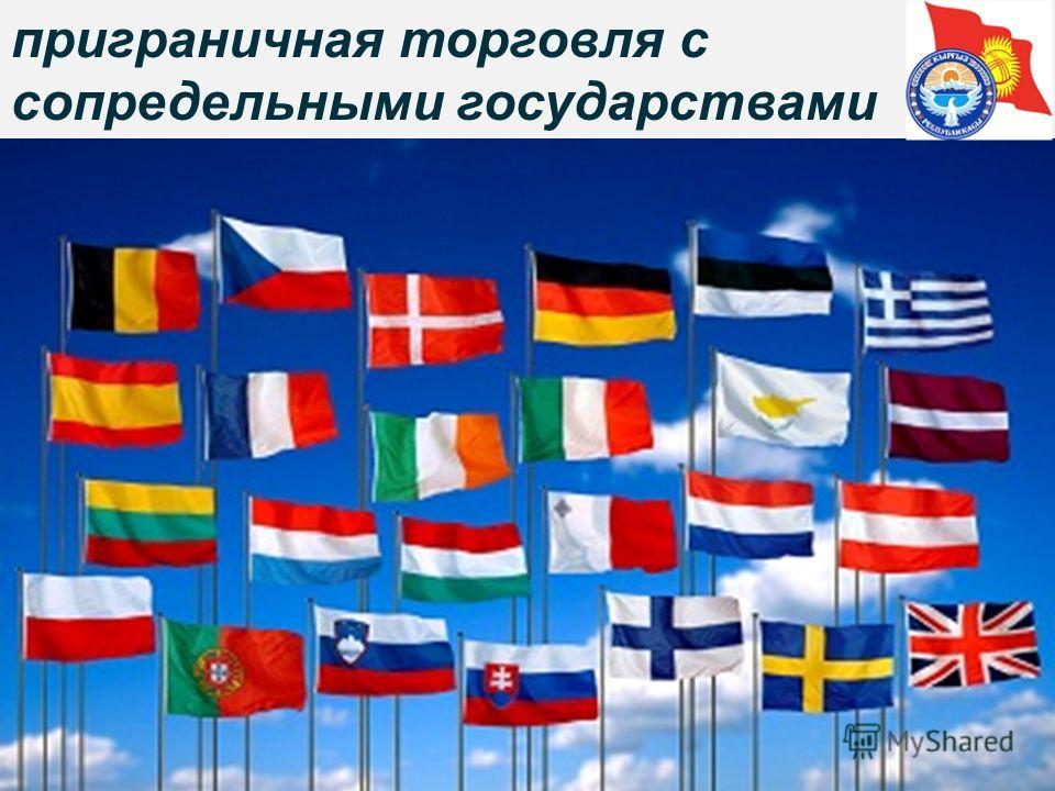 приграничная торговля с сопредельными государствами