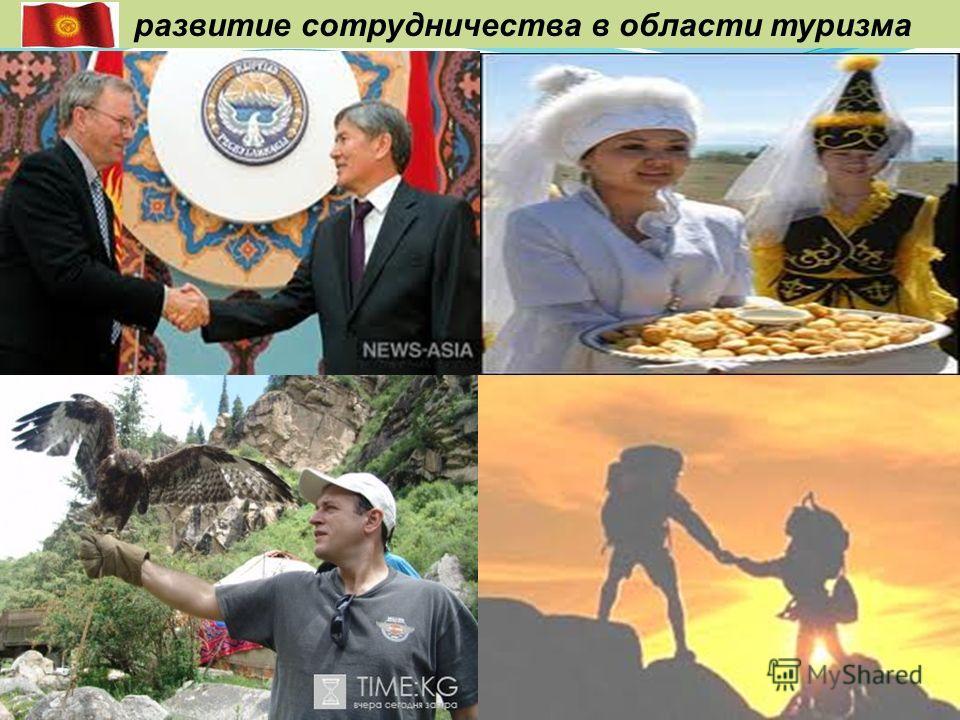 развитие сотрудничества в области туризма